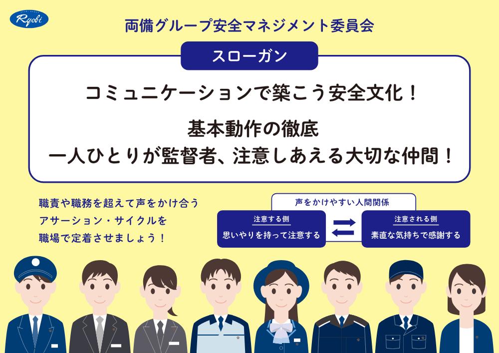両備グループ安全マネジメント委員会スローガンのイメージ画像